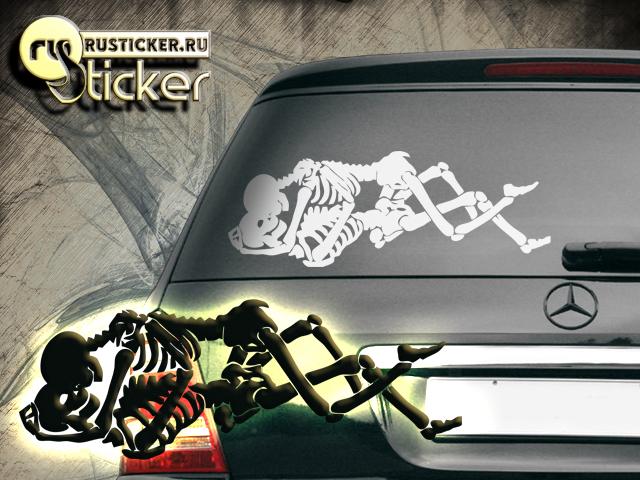 Наклейки на авто Скелеты.