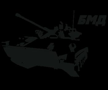 БМД Боевая машина десанта