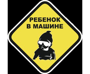 Ребенок в машине знак на авто гост