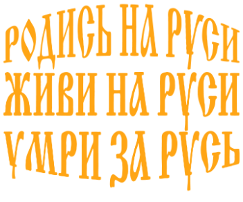Живи на Руси надпись