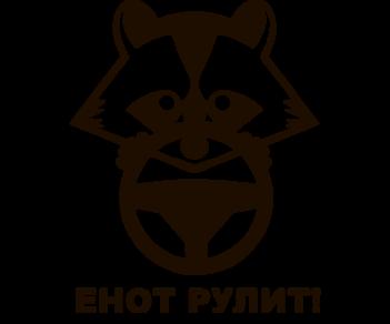 Енот 6