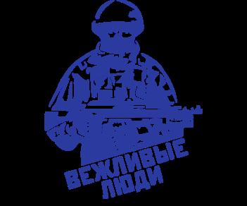 Вежливые люди военный