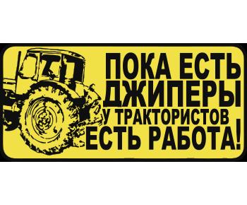 Джиперы и трактористы 3