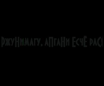 Ржунимагу