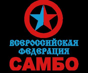 Самбо федерация России