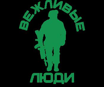Вежливые люди солдат 2