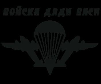 ВДВ Войска дяди Васи