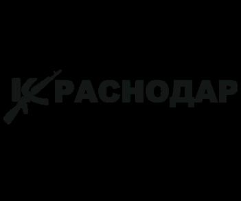 АК Краснодар