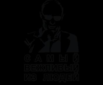 Путин-самый вежливый из людей