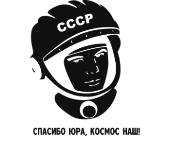 Юрий Гагарин Спасибо, Юра,космос наш!