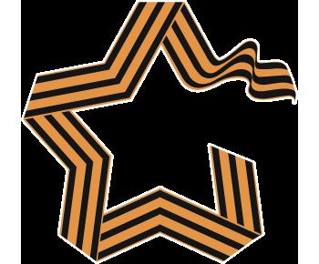 Георгиевская лента 25
