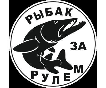 Рыбак за рулем 3