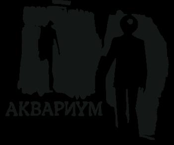 Группа Аквариум