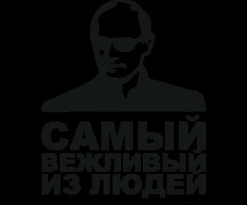 Вежливые люди-Путин