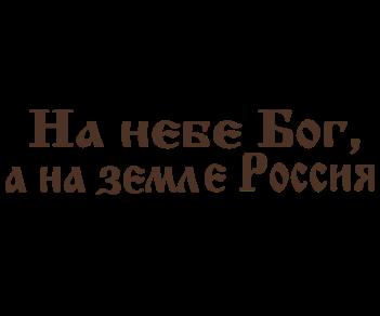 На небе бог на земле Россия надпись