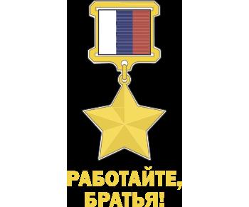 Работайте братья Герой России