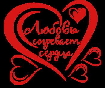 Любовь согревает сердца