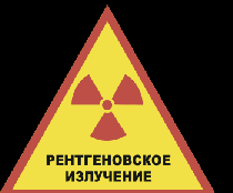 Знак рентгеновское излучение