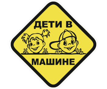 Дети в машине знак на авто 2 гост