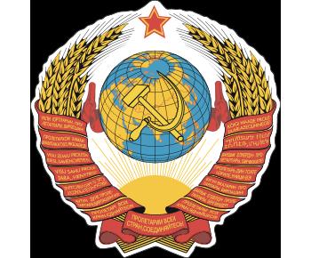 Герб Советского Союза- СССР