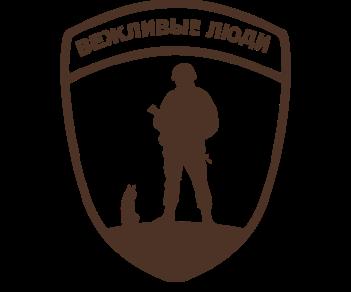 Вежливые люди-солдат