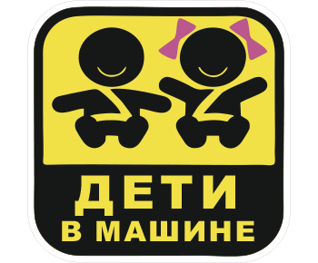 Дети в машине знак на авто гост