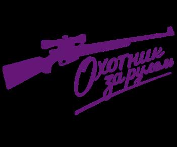 Охотник за рулем ружье