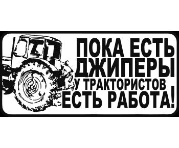 Джиперы и трактористы