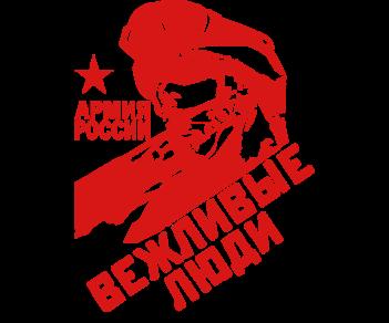 Вежливые люди-армия России