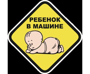 Ребенок в машине знак на авто 2 гост