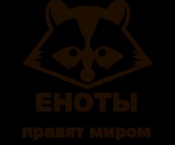 Енот 5