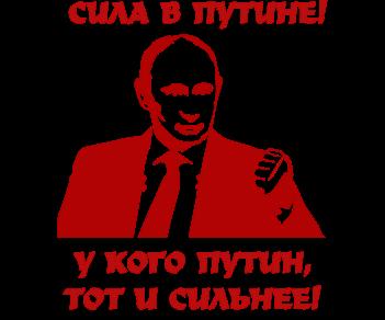 У кого Путин, тот и сильней