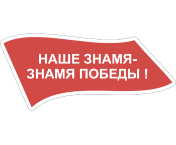 9 мая флаг