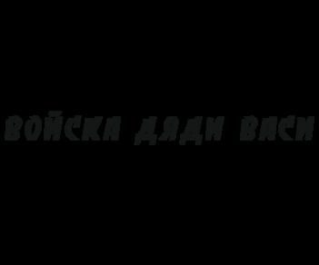 ВДВ Войска дяди Васи 2