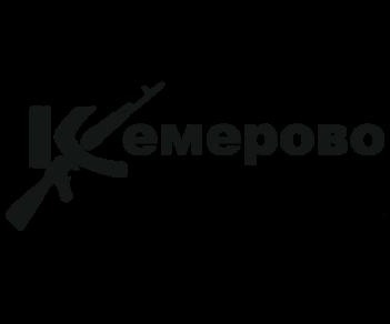 АК Кемерово