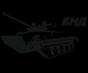 БМД 3 Боевая машина десанта