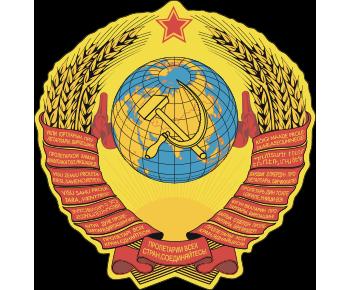 Герб Советского Союза- СССР-2