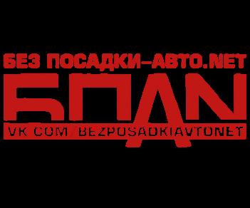 БПАН 2
