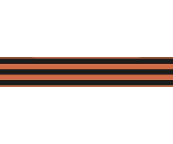 Георгиевская лента прямая