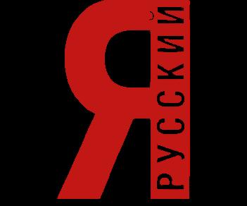 Я русский 3