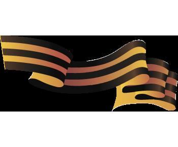 Георгиевская лента 2