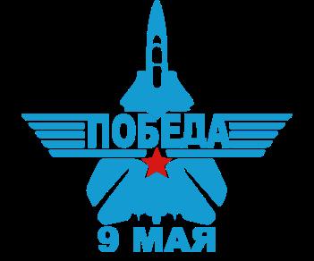 9 мая Победа 2