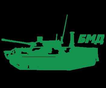 БМД 2 Боевая машина десанта