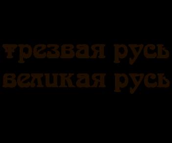 Трезвая Русь , Великая Русь