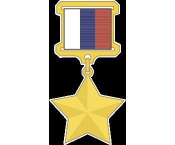 Золотая звезда Герой России