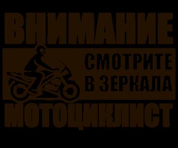 Внимание мотоциклист